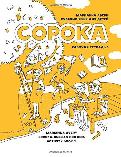 Soroka. Russian for Kids: Activity Book 1: Activity Book 1