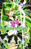 Pretty Guardian Sailor Moon, Band  9