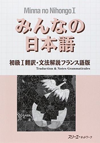 Minna no Nihongo : Translation & Grammatical Notes Bk.1 French version par 3A Network