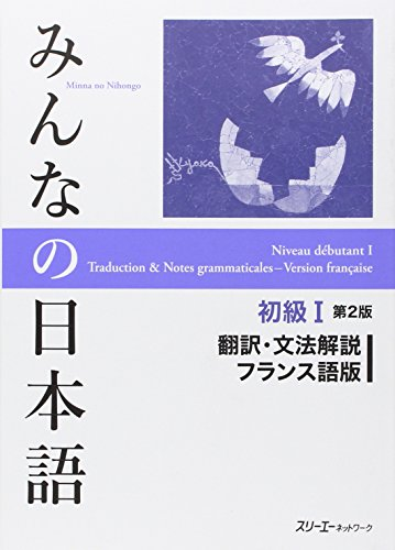 Minna no nihongo Shokyû 1 : Traduction et notes grammaticales, version française par 3A Corporation