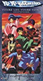 Yu Yu Hakusho - Episodes 1 To 4
