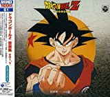 Dragonball Z Vol. 1 [Soundtrack]
